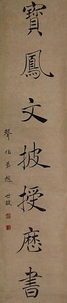 """楷書對聯""""飛鴻鏡刻延年字,寶鳳文披授歷書""""下聯"""