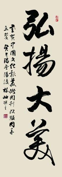 河北省书法家协会副主席刘宗超认为