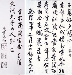《行书录旧作十四首册页》局部(见《宋湘先生翰墨》)