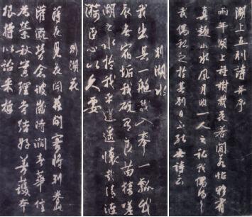 《湖上五别诗》拓片局部(东莞市博物馆藏)