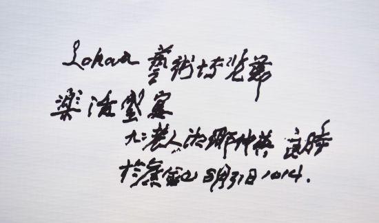 (LOHAS艺术博览节  乐活盛宴  九二老人湘乡仲英匡时 于就旧金山 8月31日2014)
