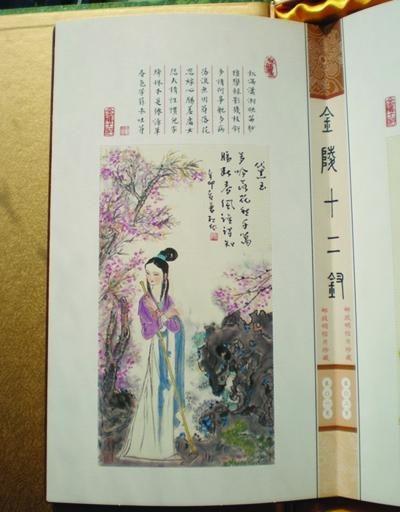 邮册上刘普红所画的黛玉。