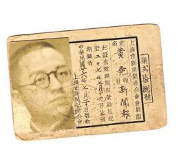 黄尧就职上海《新闻报》时的记者证