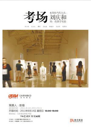 刘庆和的一次教学实验:水墨的当代方式