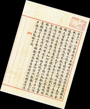 清宫珍藏辛亥革命档案首次全面系统公布,图为1905年孙中山在东京对留日学生的演讲辞。新华社