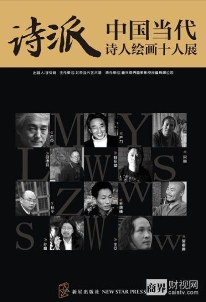 中国当代诗人绘画十人展海报