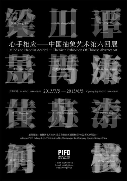 """厦门六中青花瓷合唱谱-新浪收藏讯 偏锋新艺术空间于2013年7月5日开启年度展览项目""""心手"""