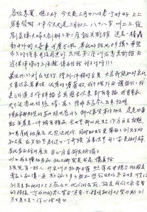 香港艺术商张宗宪的发言手迹