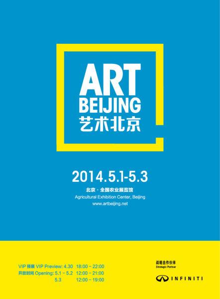 2014年艺术北京海报