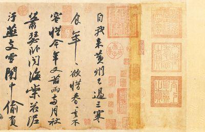 蘇東坡寒食帖。來源:台灣《聯合報》