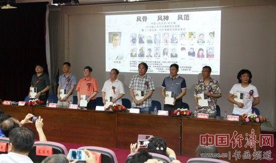 《一道论道》初中海教学论稿首发式 中国经济网记者李冬阳/摄