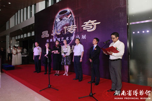 湖南省博物馆党委书记段晓明发表讲话