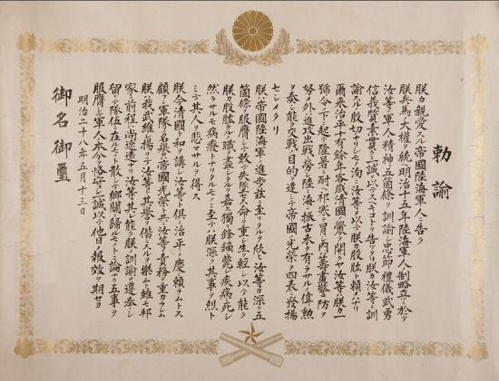 日清战争日本天皇�融�