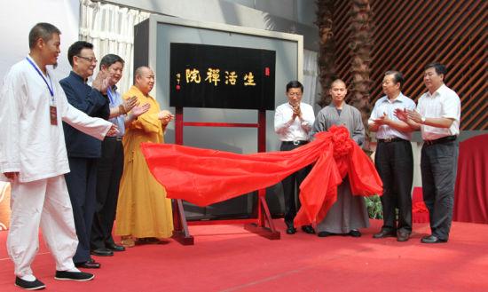 生活禅院成立揭牌仪式