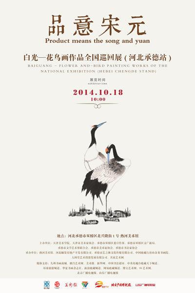 白光花鸟画展10月18日承德热河美术馆开幕
