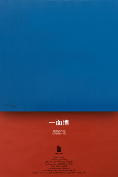一面墙:黄丙寅作品展 海报