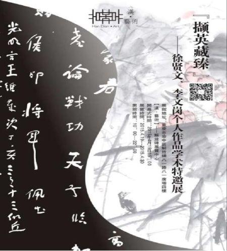 撷英藏臻:徐贤文 李文岗个人作品学术特邀展