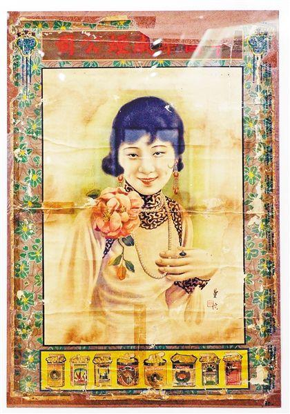 胡蝶舊上海廣告月份牌。記者 熊明 攝