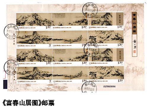 《富春山居图》邮票