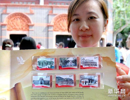 红色足迹 特种邮票近日发行图片