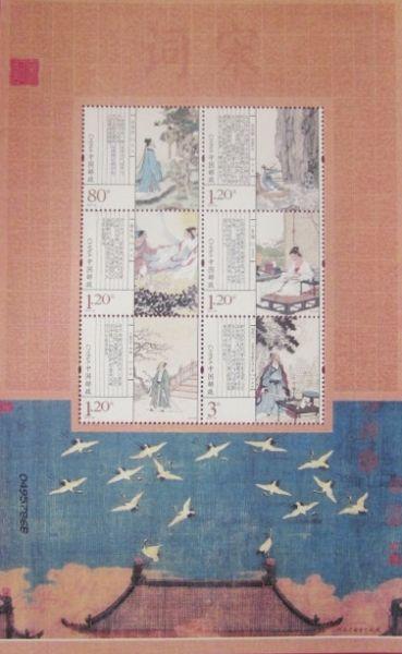 8月31日发行的宋词邮票小版