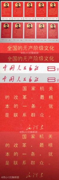 """圖解:文10""""毛主席語錄""""郵票真偽對比"""