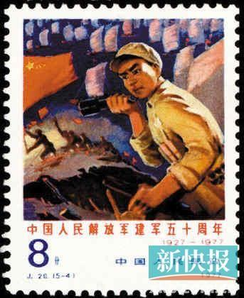 中国人民解放军建军50周年纪念邮票。