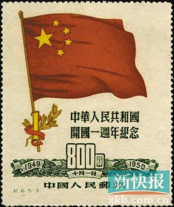 中华人民共和国开国一周年纪念邮票。