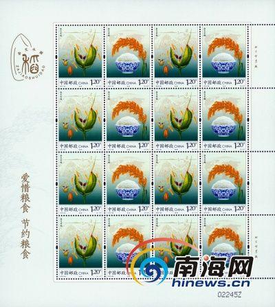 中国邮政定于2013年10月25日发行《杂交水稻》特种邮票1套2枚,邮票面值2.40元。(南海网记者 杨曦摄)
