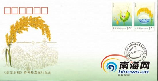 《杂交水稻》特种邮票纪念封、纪念戳。(南海网记者 杨曦摄)