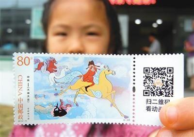 二维码《大闹天宫》特种邮票发行 1套6枚