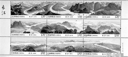 圖為:《長江》特種郵票圖