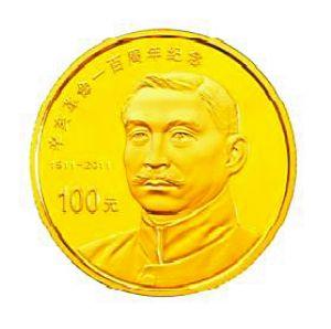 孙中山纪念金币